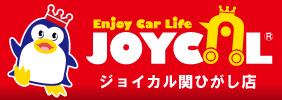 新車半額!ハーフマックスのジョイカル関ひがし店(株式会社オーエス)